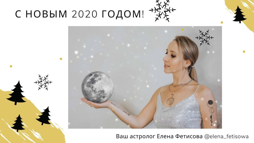 Cool-Christmas-Presentation-1024x576 АСТРОПРОГНОЗ НА 2020 год